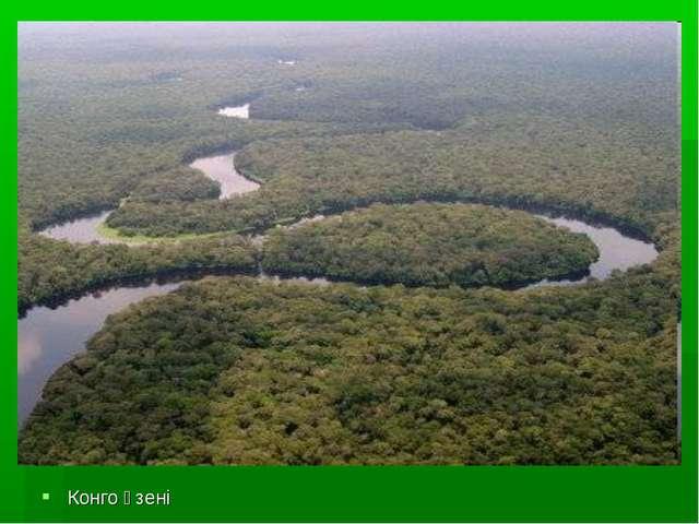 Конго өзені