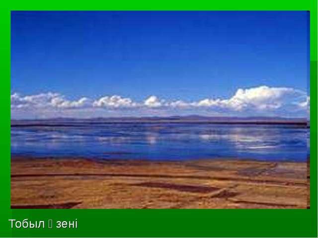Тобыл өзені