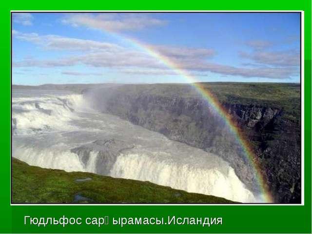 Гюдльфос сарқырамасы.Исландия