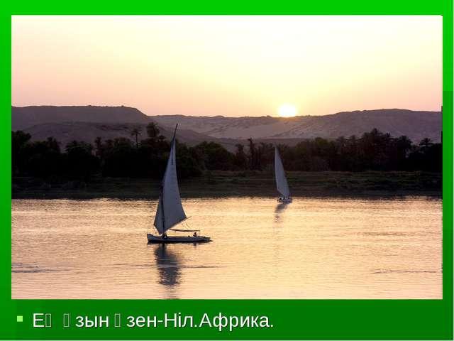 Ең ұзын өзен-Ніл.Африка.