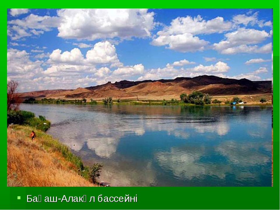 Бақаш-Алакөл бассейні