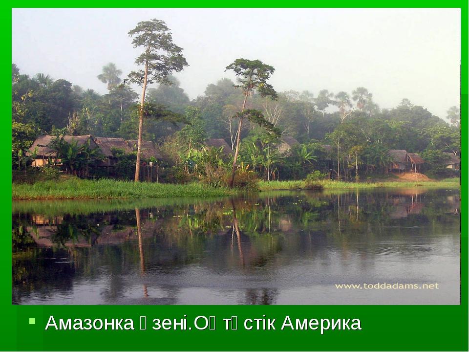 Амазонка өзені.Оңтүстік Америка