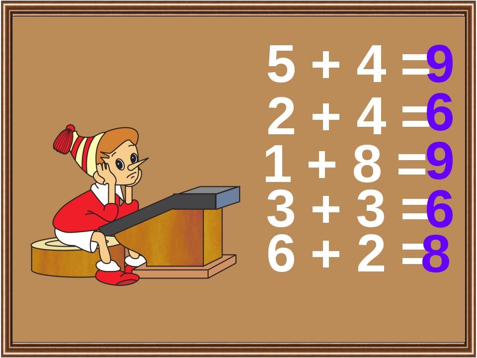 5 + 4 = 9 2 + 4 = 6 1 + 8 = 9 3 + 3 = 6 6 + 2 = 8