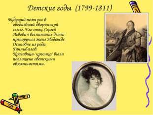 Детские годы (1799-1811) Будущий поэт рос в обедневшей дворянской семье. Его