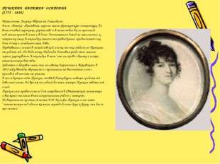 ПУШКИНА НАДЕЖДА ОСИПОВНА (1775 - 1836) Мать поэта. Внучка Ибрагима Ганнибала.
