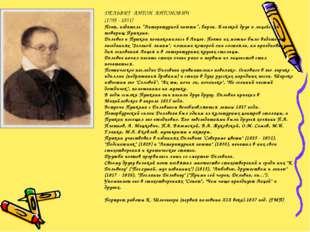"""ДЕЛЬВИГ АНТОН АНТОНОВИЧ (1798 - 1831) Поэт, издатель """"Литературной газеты"""","""