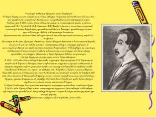 Лицейский товарищ Пушкина, поэт, декабрист. В Лицее Пушкин писал эпиграммы на