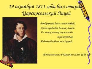 19 октября 1811 года был открыт Царскосельский Лицей Воображаю день счастливы