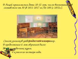 В Лицей принимались дети 10-12 лет, число воспитанников составляло от 30 (в