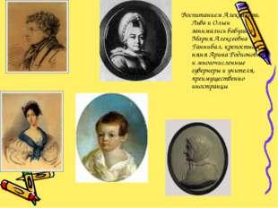 Воспитанием Александра, Льва и Ольги занимались бабушка Мария Алексеевна Ганн