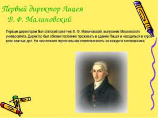 Первый директор Лицея В. Ф. Малиновский Первым директором был статский советн