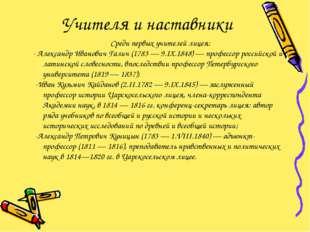 Учителя и наставники Среди первых учителей лицея: - Александр Иванович Галич