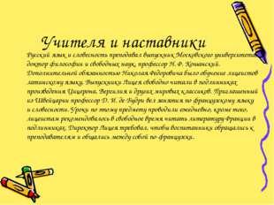 Учителя и наставники Русский язык и словесность преподавал выпускник Московс