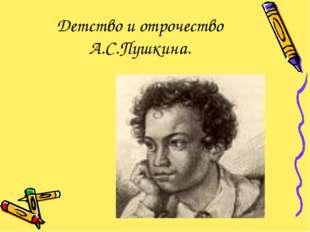 Детство и отрочество А.С.Пушкина.