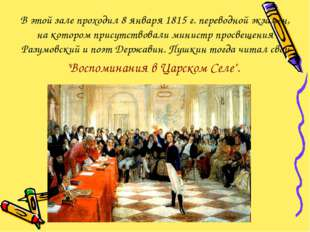 В этой зале проходил 8 января 1815 г. переводной экзамен, на котором присутст
