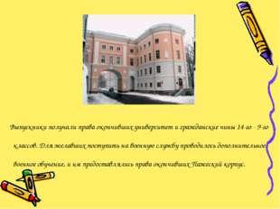 Выпускники получали права окончивших университет и гражданские чины 14-го -