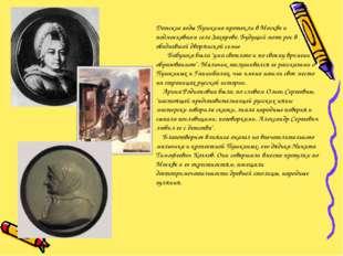 Детские годы Пушкина протекли в Москве и подмосковном селе Захарове. Будущий