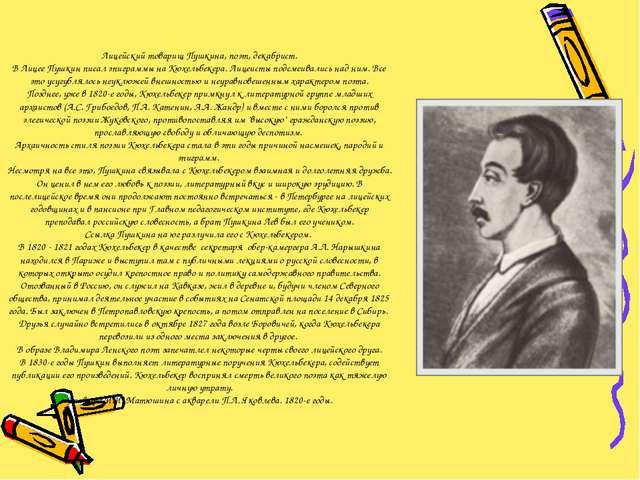 Лицейский товарищ Пушкина, поэт, декабрист. В Лицее Пушкин писал эпиграммы на...