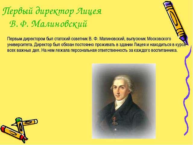 Первый директор Лицея В. Ф. Малиновский Первым директором был статский советн...