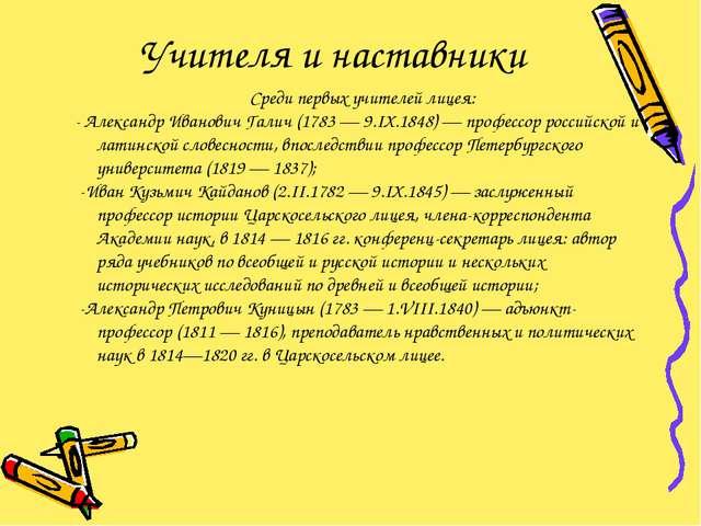 Учителя и наставники Среди первых учителей лицея: - Александр Иванович Галич...