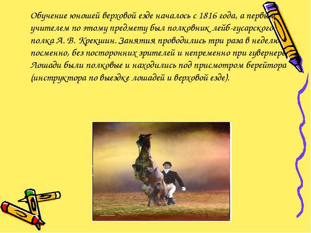 Обучение юношей верховой езде началось с 1816 года, а первым учителем по эт...