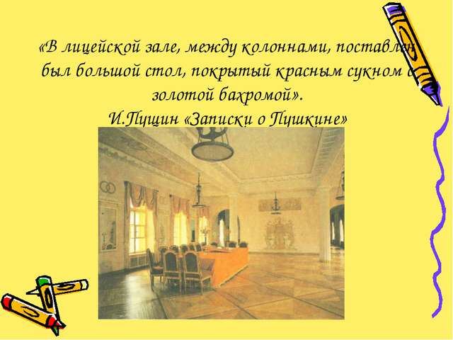 «В лицейской зале, между колоннами, поставлен был большой стол, покрытый крас...