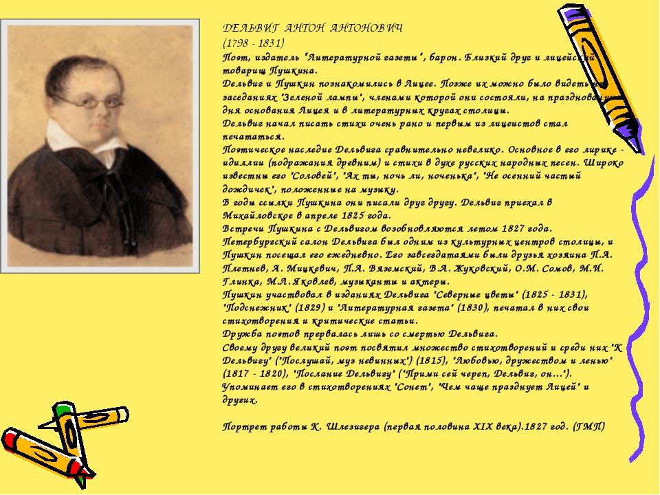 """ДЕЛЬВИГ АНТОН АНТОНОВИЧ (1798 - 1831) Поэт, издатель """"Литературной газеты"""",..."""