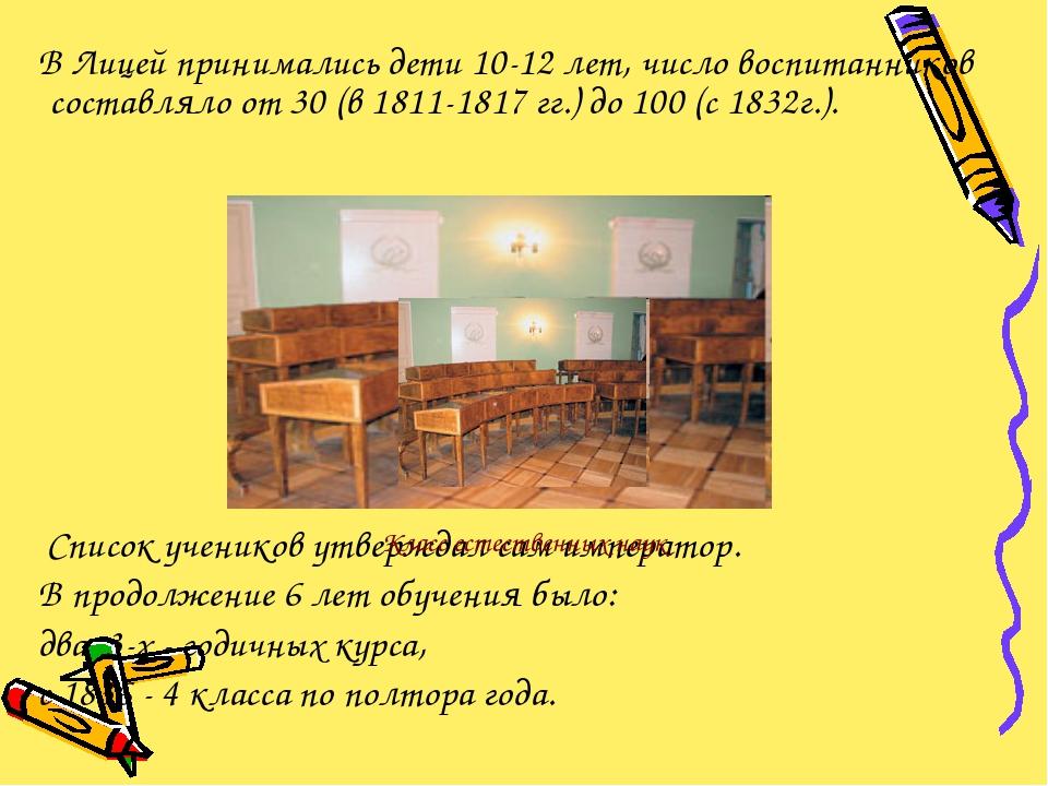 В Лицей принимались дети 10-12 лет, число воспитанников составляло от 30 (в...