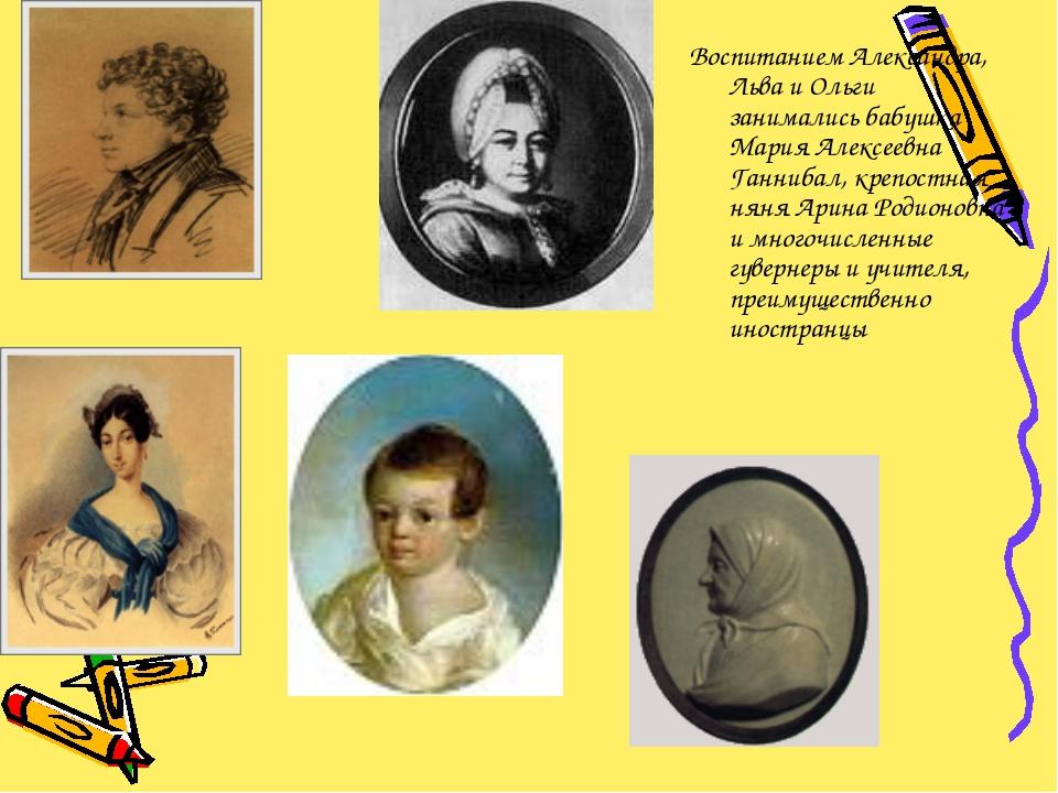 Воспитанием Александра, Льва и Ольги занимались бабушка Мария Алексеевна Ганн...