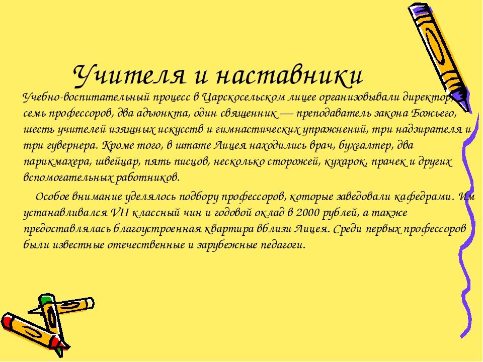 Учителя и наставники Учебно-воспитательный процесс в Царскосельском лицее ор...