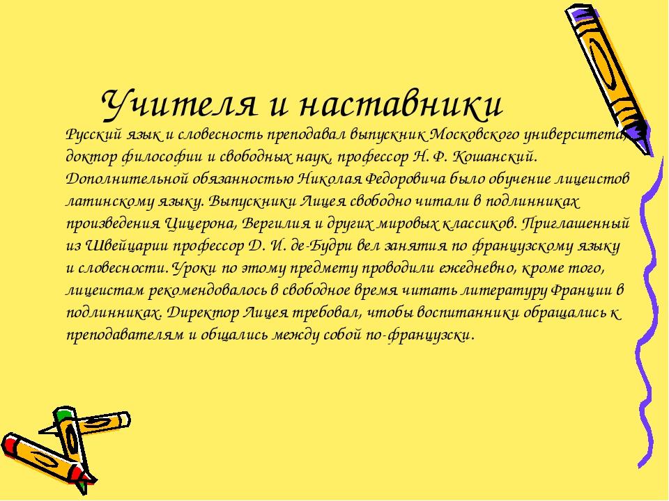 Учителя и наставники Русский язык и словесность преподавал выпускник Московс...