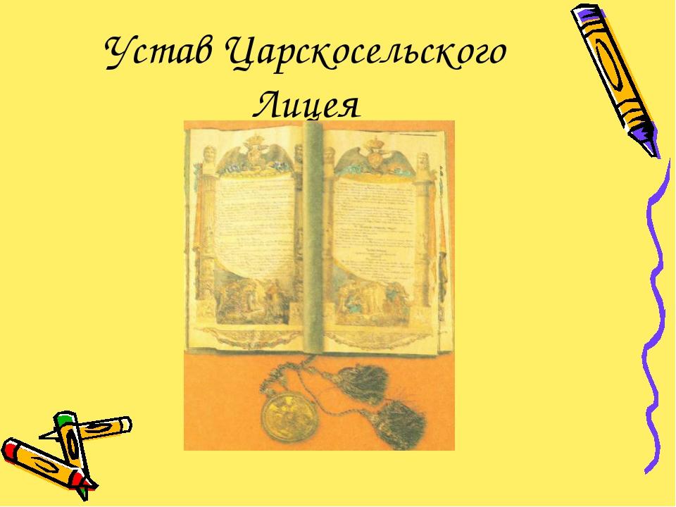 Устав Царскосельского Лицея