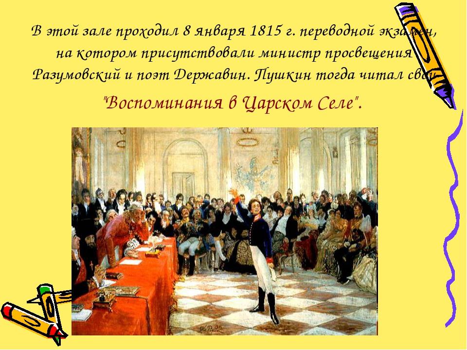 В этой зале проходил 8 января 1815 г. переводной экзамен, на котором присутст...