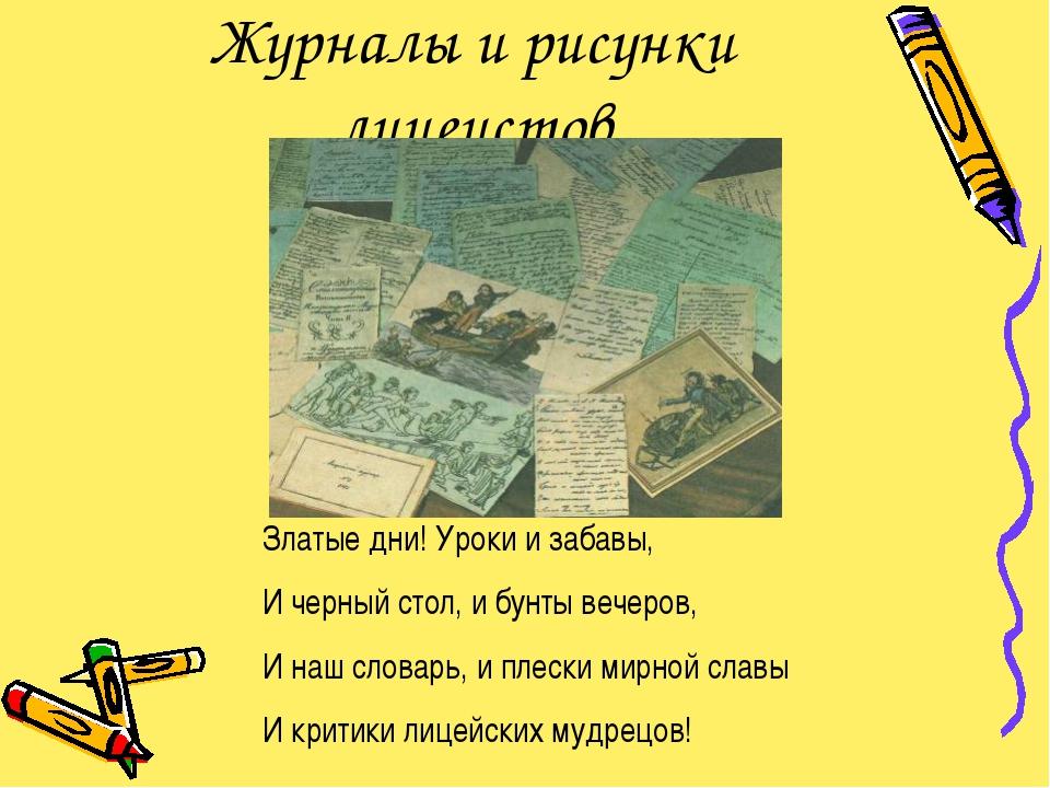Журналы и рисунки лицеистов Златые дни! Уроки и забавы, И черный стол, и бунт...