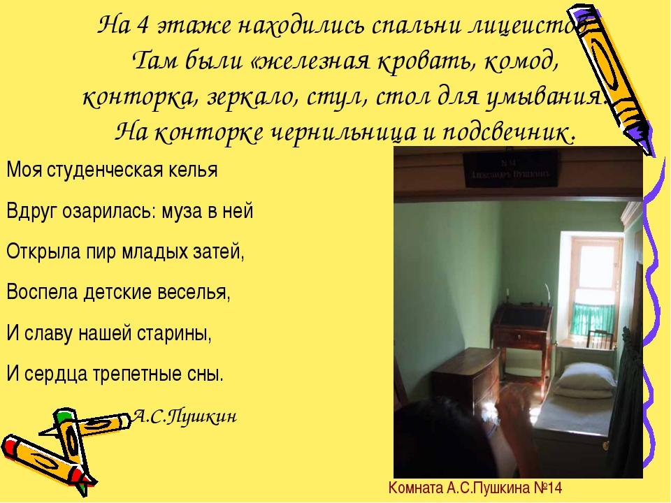 На 4 этаже находились спальни лицеистов. Там были «железная кровать, комод, к...
