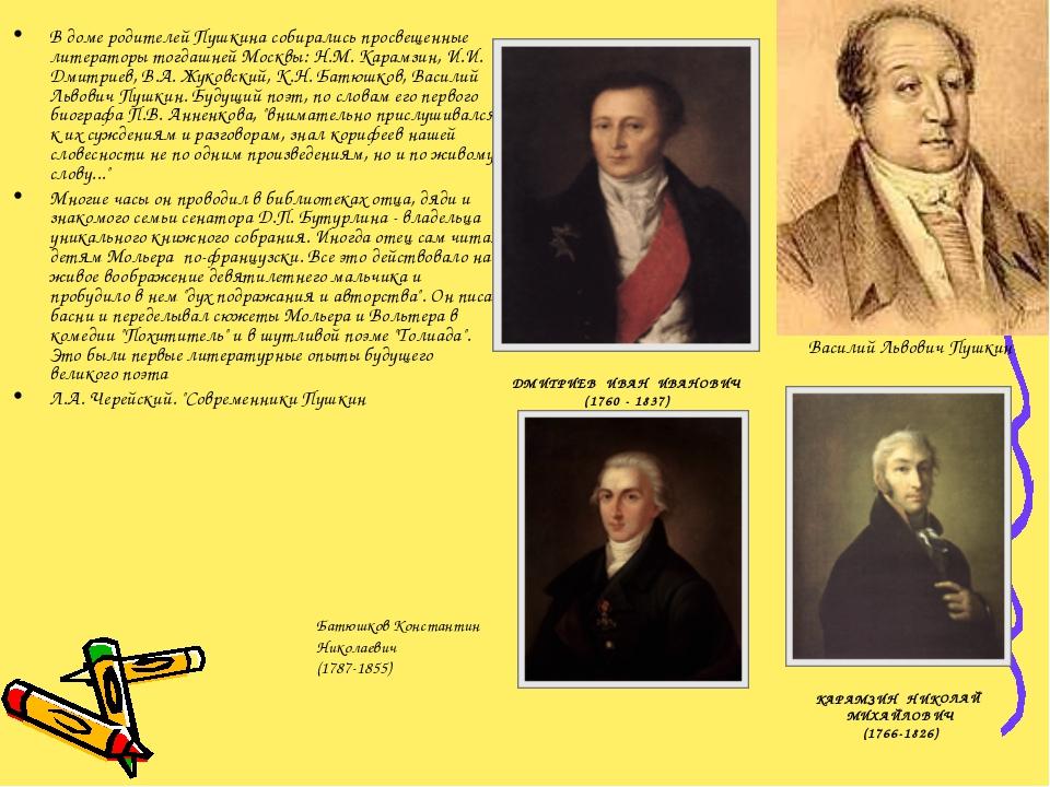 В доме родителей Пушкина собирались просвещенные литераторы тогдашней Москвы:...