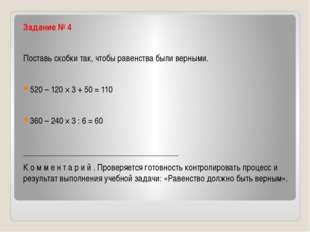 Задание № 4 Поставь скобки так, чтобы равенства были верными. 520 – 120 × 3