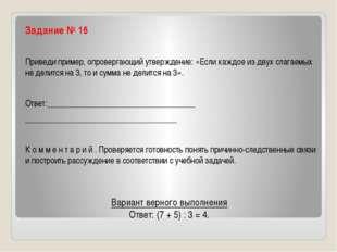 Вариант верного выполнения Ответ: (7 + 5) : 3 = 4. Задание № 16 Приведи приме