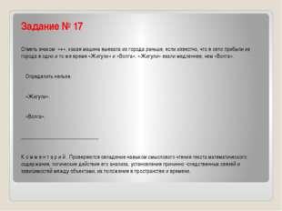 Задание № 17 Отметь знаком «+», какая машина выехала из города раньше, если