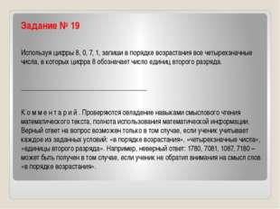Задание № 19 Используя цифры 8, 0, 7, 1, запиши в порядке возрастания все че