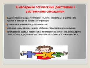 4) овладение логическими действиями и умственными операциями: выделение призн