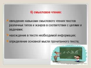 6) смысловое чтение: овладение навыками смыслового чтения текстов различных т