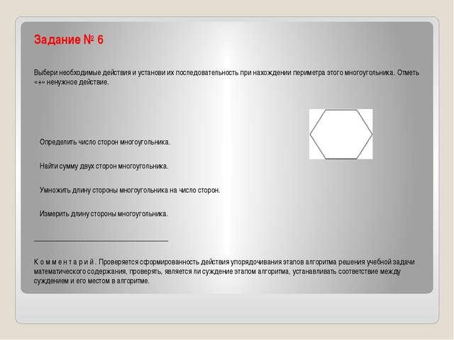 Задание № 6 Выбери необходимые действия и установи их последовательность при...