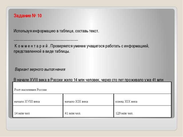 Задание № 10 Используя информацию в таблице, составь текст. ________________...