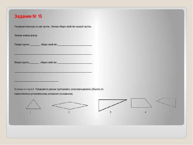 Задание № 15 Распредели фигуры на две группы. Запиши общее свойство каждой г...