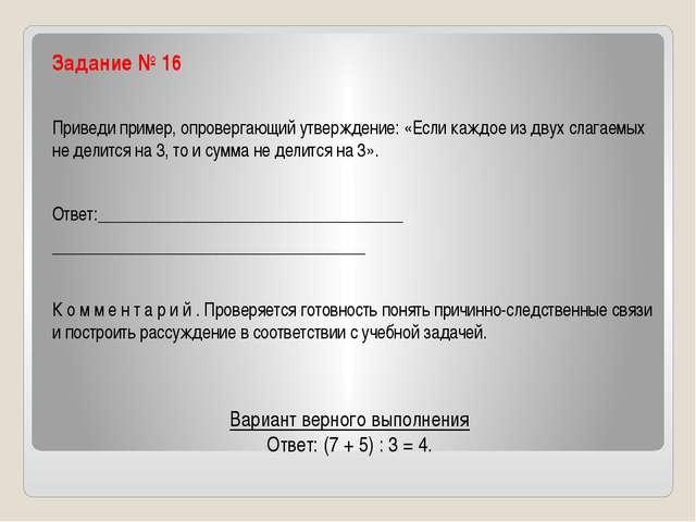 Вариант верного выполнения Ответ: (7 + 5) : 3 = 4. Задание № 16 Приведи приме...