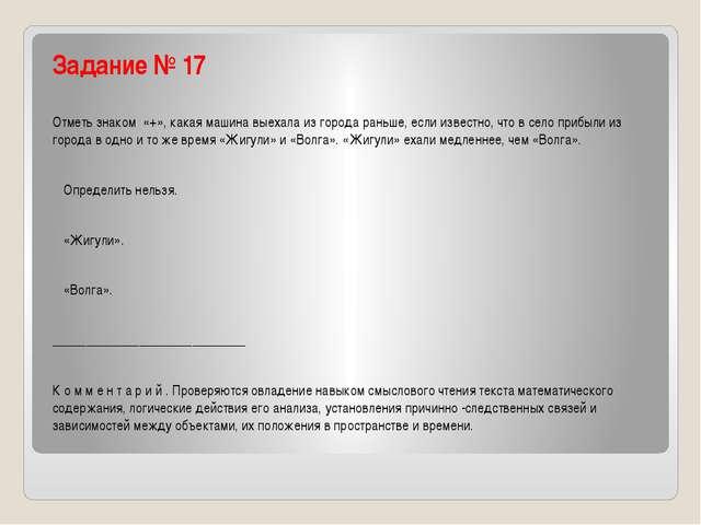 Задание № 17 Отметь знаком «+», какая машина выехала из города раньше, если...