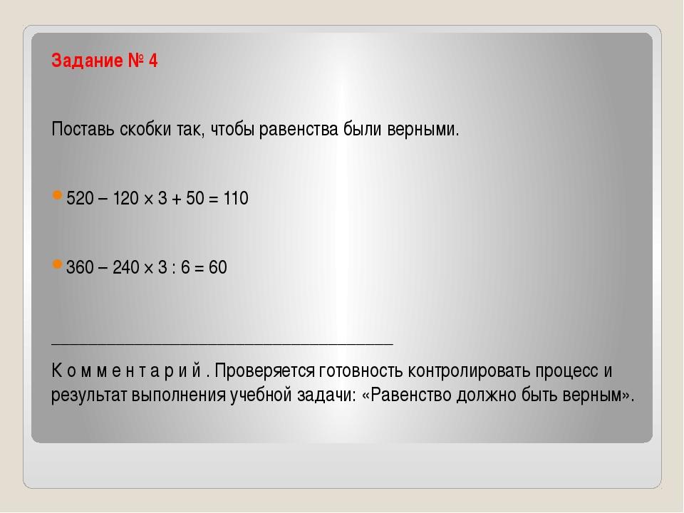 Задание № 4 Поставь скобки так, чтобы равенства были верными. 520 – 120 × 3...