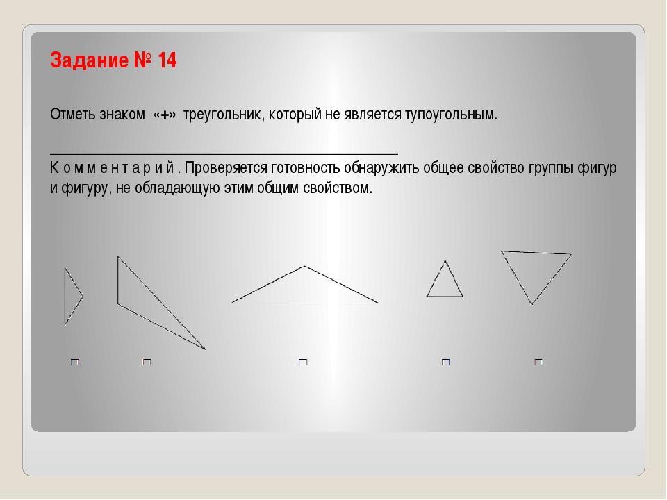 Задание № 14 Отметь знаком «+» треугольник, который не является тупоугольн...