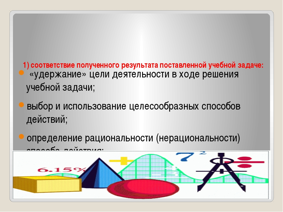 1) соответствие полученного результата поставленной учебной задаче: «удержани...